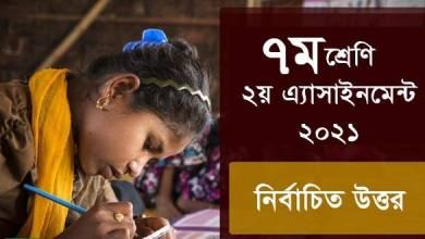 Class 7 Assignment Answer 2nd Week English, Bangladesh & Bishwa