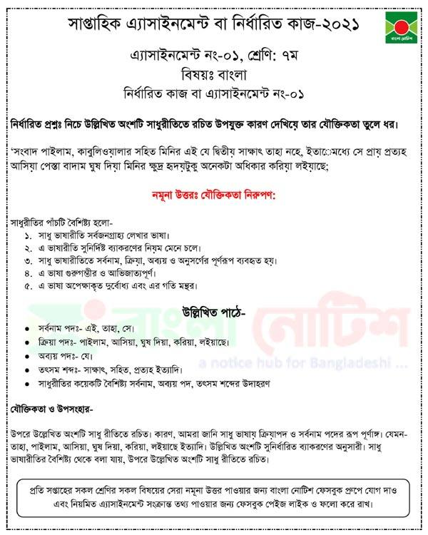 Best Answer for Class 7 Bangla 1st Week Assignment 2021