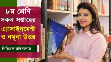 Class 8 All Assignments and Solution PDF Question and Answer 2021