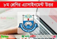 Class 8 Assignment Answer 2021 All Subjects All Week, ৮ম শ্রেণির এসাইনমেন্ট, ৮ম শ্রেণীর অ্যাসাইনমেন্ট ৪র্থ সপ্তাহ, ৮ম শ্রেণীর অ্যাসাইনমেন্ট ইংরেজি উত্তর, ৮ম শ্রেণীর অ্যাসাইনমেন্ট গণিত উওর, ৮ম শ্রেণীর অ্যাসাইনমেন্ট গণিত উত্তর, ৮ম শ্রেণীর অ্যাসাইনমেন্ট গণিত সমাধান, ৮ম শ্রেণীর অ্যাসাইনমেন্ট বাংলা উত্তর, assignment class 8 4th week, assignment class 8 6th week, assignment class 8 english, assignment class 8 math, assignment class 8 math answer, assignment class 8 maths, assignment class 8 science, bangla assignment class 8, bangla assignment class 8 answer, class 8 assignment, class 8 assignment 1st week, class 8 assignment 2021, class 8 assignment 2nd week, class 8 assignment 3rd week, class 8 assignment answer, class 8 assignment answer bangla, class 8 assignment answer english, class 8 assignment answer math, class 8 assignment bangla, class 8 assignment english, class 8 assignment islam, class 8 assignment math, class 8 assignment math answer, class 8 assignment question, class 8 assignment solution, class 8 assignment solution 4th week, class 8 assignment solution 5th week, class 8 assignment solution 6th week, dakhil class 8 assignment solution, dshe class 8 assignment 2021, english assignment class 8, hazabarolo com class 8 assignment solution, ict assignment class 8, ict class 8 assignment solution, islam o noitik shikkha class 8 assignment solution, math assignment class 8, ncert class 8 mid term assignment 2021, pisa 2021 cct assignment class 8, pisa 2021 cct assignment class 8 english solutions, www dshe gov bd 2021 assignment 1st week, www dshe gov bd 2021 assignment answer, www dshe gov bd 2021 assignment answers, www dshe gov bd 2021 assignment class 8, www dshe gov bd 2021 assignment pdf, www dshe gov bd 2021 assignment syllabus, www dshe gov bd 2021 syllabus, www dshe gov bd assignment 2021, www.dshe.gov.bd 2021 assignment 1st week, www.dshe.gov.bd 2021 assignment answer, www.dshe.gov.bd 2021 assignment answers, www.dshe.gov.bd 2021 assignment pdf, www.dshe.gov.bd 2021 syllabus, www.dshe.gov.bd assignment 2021, অষ্টম শ্রেণির এসাইনমেন্ট উত্তর বাংলা, অষ্টম শ্রেণির এসাইনমেন্ট উত্তর বিজ্ঞান, অষ্টম শ্রেণির এসাইনমেন্ট এর উত্তর, অষ্টম শ্রেণির গনিত এসাইনমেন্ট, অষ্টম শ্রেণির বাংলা এসাইনমেন্ট,