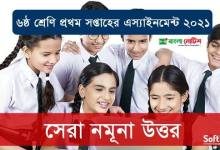 Class 6 Assignment Answer 2021 1st Week Bangla and Islam Solution, class 6 assignment bangla answer 2021, ৬ ষষ্ঠ শ্রেণির এসাইনমেন্ট, ৬ষ্ঠ শ্রেণির ৫ম অ্যাসাইনমেন্ট উওর, ৬ষ্ঠ শ্রেণির অ্যাসাইনমেন্ট ইসলাম, ৬ষ্ঠ শ্রেণির অ্যাসাইনমেন্ট ইসলাম, ৬ষ্ঠ শ্রেণির অ্যাসাইনমেন্ট উওর, ৬ষ্ঠ শ্রেণির অ্যাসাইনমেন্ট গনিত, ৬ষ্ঠ শ্রেণির অ্যাসাইনমেন্ট বাংলাদেশ ও বিশ্বপরিচয়, ৬ষ্ঠ শ্রেণির অ্যাসাইনমেন্ট বিজ্ঞান, ৬ষ্ঠ শ্রেণির এসাইনমেন্ট ইসলাম, ৬ষ্ঠ শ্রেণীর অ্যাসাইনমেন্ট ইসলাম ধর্ম, class 6 assignment 1st week answer, class 6 assignment 2021, class 6 assignment 2021, class 6 assignment 2021, class 6 assignment 2021, class 6 assignment 2021 1st week, class 6 assignment 2021 1st week, class 6 assignment 2021 1st week, class 6 assignment 2021 1st week, class 6 assignment 2021 1st week answer, class 6 assignment 2021 1st week answer, class 6 assignment 2021 bangla, class 6 assignment 2021 bangla, class 6 assignment 2021 pdf download, class 6 assignment 2021 pdf download, class 6 assignment 5 week answer islam, class 6 assignment 5th week, class 6 assignment answer 2021, class 6 assignment answer 2021, class 6 assignment bangla, class 6 assignment bangla, class 6 assignment bangla, class 6 assignment bangla, class 6 assignment bangla answer 2021 pdf, class 6 assignment english 2021, class 6 assignment islam 2021, class 6 assignment islam 2021, class 6 assignment islam 2021, class 6 assignment islam 2021 bangla, class 6 assignment islam 2021 bangladesh, class 6 assignment islam 2021 english, class 6 assignment islam 2021 pdf, class 6 assignment islam answer 2021, class 6 assignment islam answer 2021, class 6 assignment islam shikkha answer, class 6 assignment question, class 6 bangla assignment 2021, class 6 bangla assignment 2021, class 6 islam assignment 2021, class 6 islam assignment 2021, class 6 islam assignment answer 5th week, class 6 islam assignment solution, class 6 islam assignment solution, class six assignment answer, class six assignment answer, class six assignment answer, class six assignment answer, class six assignment answer, class six assignment answer, class six assignment solution, islam assignment class 6 5th week, islam assignment class 6 5th week answer, islam assignment class 6 5th week answer, islam assignment class 7, ষষ্ঠ শ্রেণির এসাইনমেন্ট উত্তর ইসলাম ধর্ম, ষষ্ঠ শ্রেণির এসাইনমেন্ট হিন্দু ধর্ম,