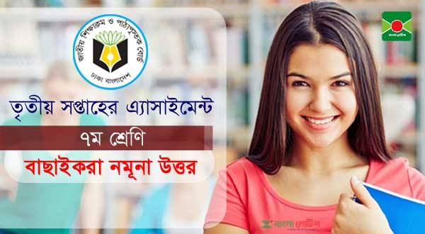 Class 7 3rd Week Assignment Answer for All Subject Solution 2021 PDF
