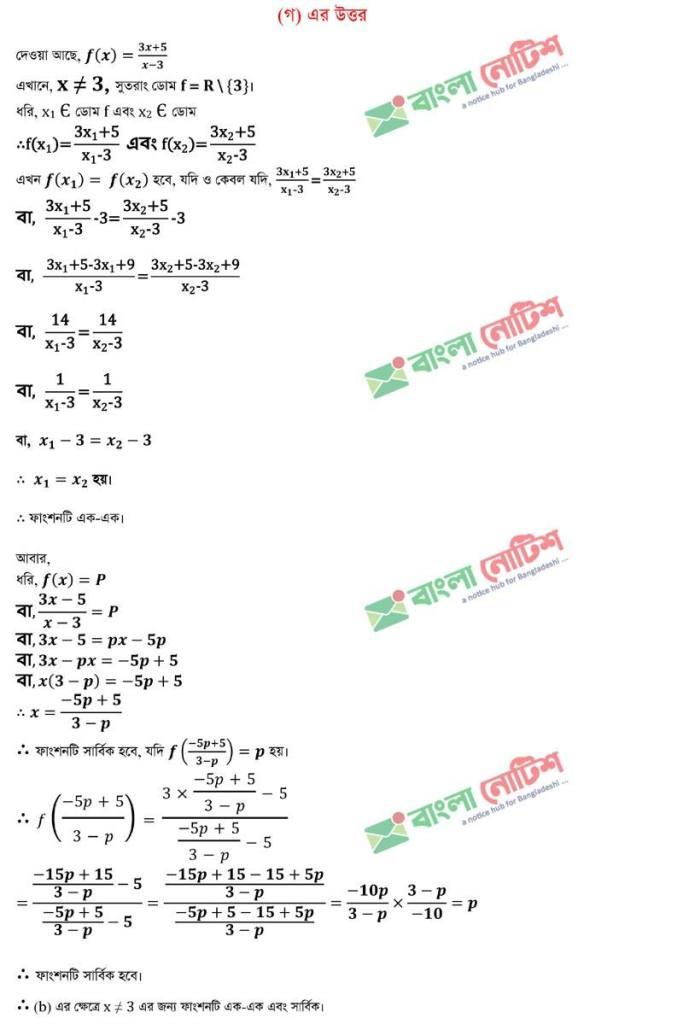 Answer for Class IX 3rd Week Higher Math of 2021 Part 02