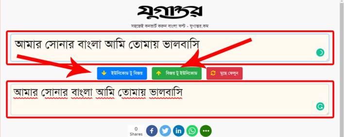 adarshalipi to bijoy converter online, all bangla newspaper, amar bangla font to unicode converter, avro to bangla, avro to bijoy download, bangla converter, bangla converter tools, bangla converter unicode to bijoy, bangla date converter, bangla font converter avro to bijoy, bangla font converter free download, bangla font converter one news bd, bangla font converter sutonnymj to nikosh, bangla font style converter, bangla formal font, bangla news, bangla stylish font converter, bangla text converter, bangla to english, bangla to english font converter, bangla tribune, bangla unicode font converter, bangla web font, bangla web tools, bangla web tools homepage, bangla web tools jagonews, bangla web tools jugantor, banglaconverter co, banglaconverter web tools, bijay convert, bijoy bangla font, bijoy bangla font zip, bijoy bangla web tools, bijoy con, bijoy keyboard layout, bijoy to unicode ms word, bijoy unicode layout, bijoyconvert, chahida bangla font converter, convert webp to jpg, english to bangla converter, english to bangla font converter, facebd converter, free nikosh converter software, jago bangla today news, jago bangla web tools, kongsho unicode, lipighor, nikosh bangla font converter, nikosh converter, nikosh converter 2020, nikosh converter has stopped working, nikosh font download, nirmala ui to unicode converter, online bangla font converter, online bangla tool, online pdf to word converter bangla font, pdf to word converter bangla font, rajon shoily unicode, stylish bangla font converter, sumanbd converter, sumonbd, sutonnymj, type bangla online, unicode converter, unicode converter english, unicode to bijoy converter - banglatext, unicode to bijoy converter banglatext, unicode to bijoy exe, union code bijoy, word file to unicode converter online, word to pdf, www.bangla web tools home,