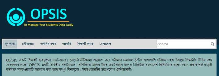 OPSIS School Management Software for Bangladesh - Free Download