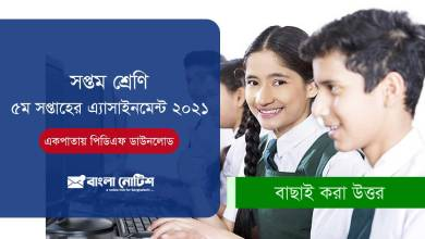 Class 7 Assignment 2021 5th Week Answer Bangla and Work and Life Oriented Education Best Answers