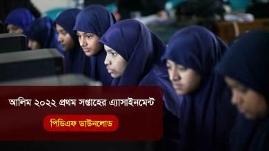Alim 2022 Assignment 1st Week Assignment Bangla, Civics, Economics, Physics Best PDF
