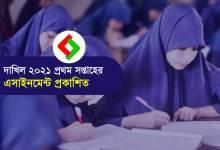 Dakhil 1st Week Assignment 2021