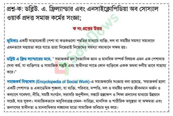 HSC 2021 Social Work Assignment Answer 1st Week