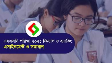 SSC Finance and Banking Assignment 2021 Answer