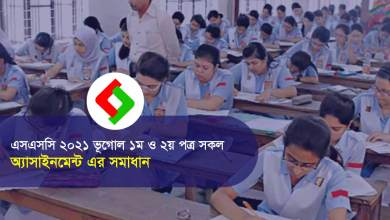 SSC Geography All Assignment Answer 2021