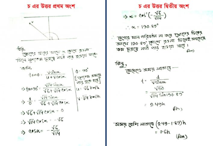 HSC 2021 Physics Assignment Answer 1st Week