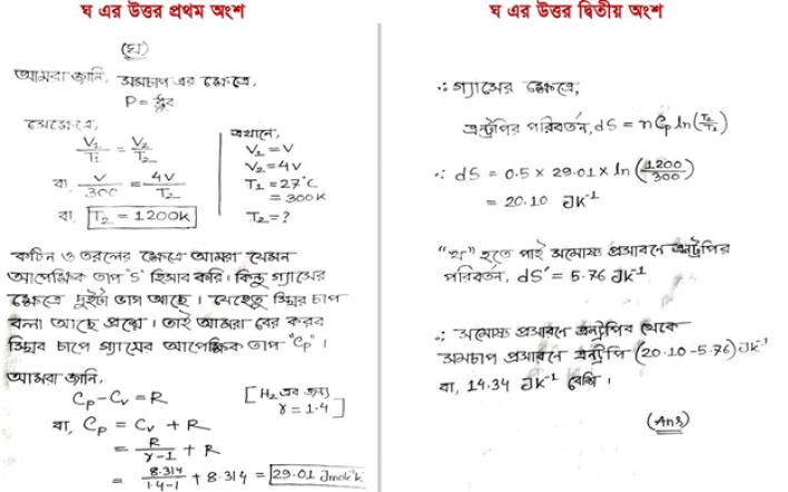 HSC 2021 Physics 2nd Paper Assignment Answer 2nd Week