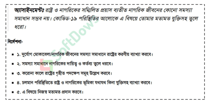 Class 9 BGS Assignment Answer 11th week 2021