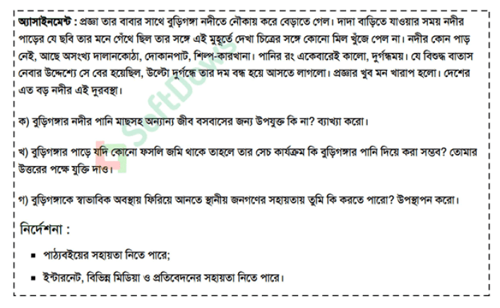 Class 9 assignment 11th week answer Science 2021
