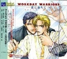 WORKDAY WARRIORS ~恋におちて~