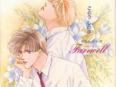 タクミくんシリーズ 01 FAREWELL~フェアウェル~