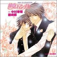 純情ロマンチカ 1