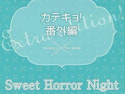 カテキョ! 番外編 Sweet Horror Night