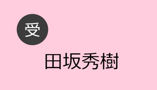 田坂秀樹 受け
