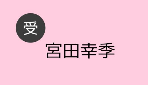宮田幸季 受け