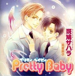 Pretty Baby プリティ ベイビィ