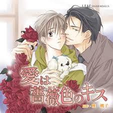愛は薔薇色のキス