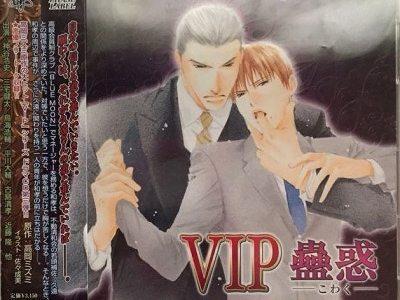 VIP 3 ―蠱惑―