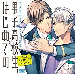 彼らの恋の行方をただひたすらに見守るCD 6 男子高校生、はじめての ~甘やかしてよセンセイ~