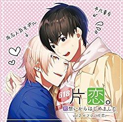 片恋。―片想いからはじめました― vol.2