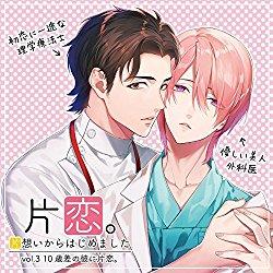 片恋。―片想いからはじめました― vol.3