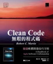 天瓏CleanCode