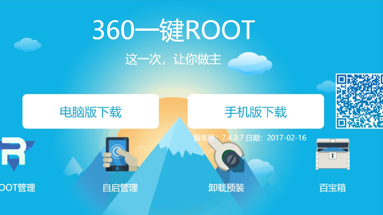360 Root for Windows
