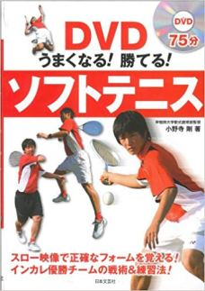 『DVDうまくなる!勝てる!ソフトテニス』の画像