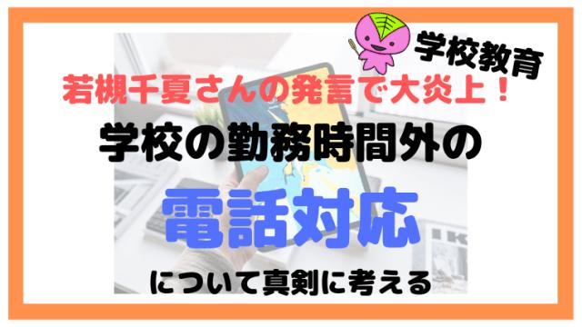 若槻千夏さんの発言で大炎上!学校の勤務時間外の電話対応について真剣に考える