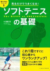 『見るだけでうまくなる! ソフトテニスの基礎 (目で学ぶシリーズ)』の画像