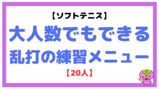 【ソフトテニス】大人数でもできる乱打の練習メニュー【20人】