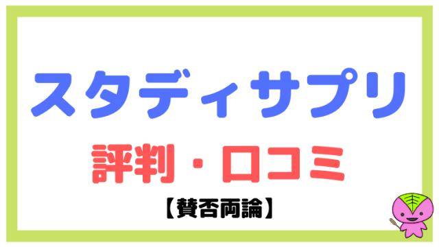 スタディサプリの評判・口コミのまとめ&僕の感想【賛否両論だわ】