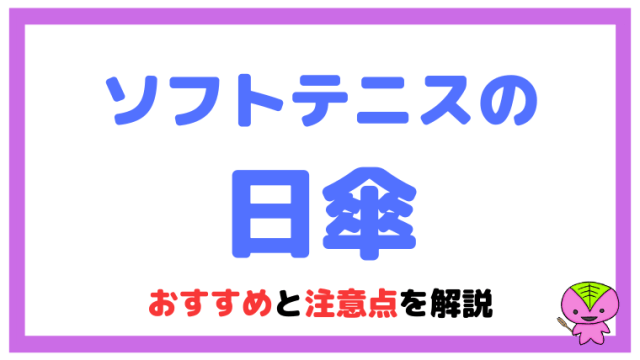 ソフトテニスの日傘(パラソル)のおすすめと注意点を解説【争奪戦】