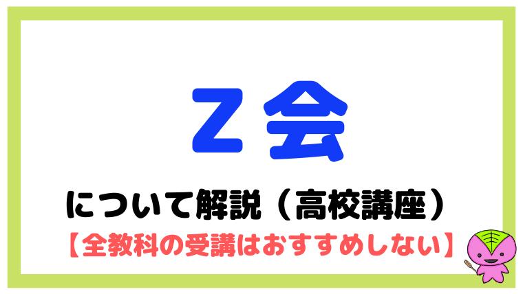 Z会【高校講座】について元教員が解説(全教科の受講はおすすめしない)