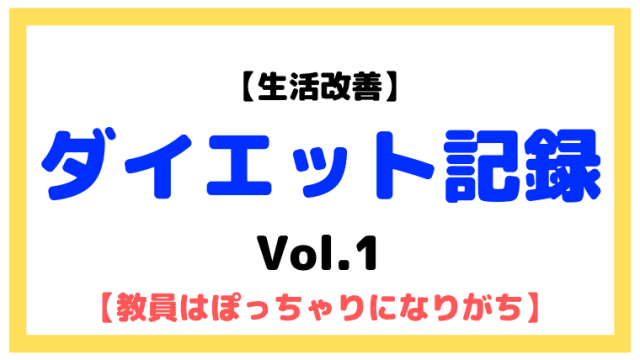 元教員のダイエット記録Vol.1【教員はぽっちゃりになりがち】