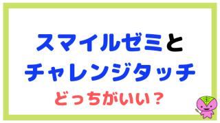 【小学生】スマイルゼミとチャレンジタッチ(進研ゼミ)はどっちがいい?元教員が解説