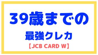 JCB CARD Wについて【39歳までしか作れない最強クレカ】