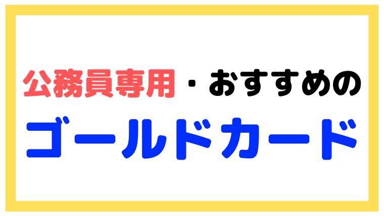 公務員専用・おすすめのゴールドカードを紹介【年会費無料も】