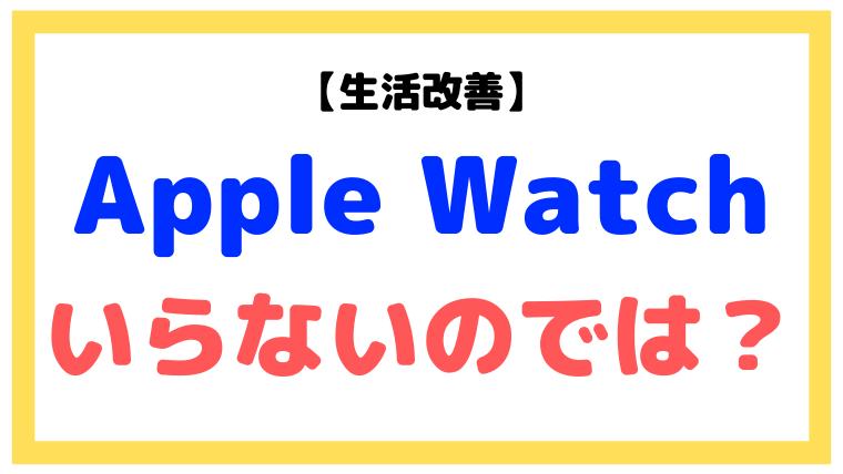 Apple Watchいらないのでは?(Series4から6に乗り換えたけど)