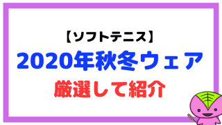 ソフトテニスの2020年秋冬ウェアを厳選して紹介【YONEX・MIZUNO】