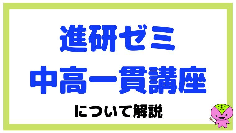 進研ゼミ【中学講座 中高一貫】について元教員が解説(違いも解説)