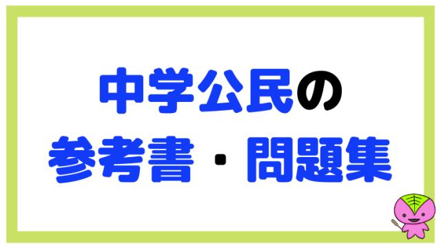 おすすめの公民の参考書・問題集を東大卒元教員が紹介【中学】