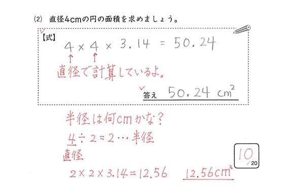進研ゼミチャレンジ(小学6年生)の画像
