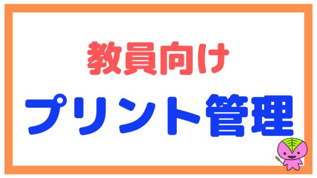 プリントの管理・保管方法【教員向け】